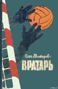Вратарь - Макаров Олег Александрович
