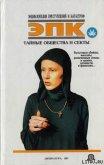 Тайные общества и секты: культовые убийцы, масоны, религиозные союзы и ордена, сатанисты и фанатики - Макарова Наталья Ивановна
