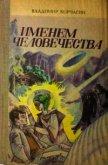 Именем человечества  - Корчагин Владимир Владимирович