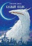 Белый волк - Диков Григорий