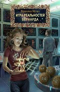 Бернарда - Мелан Вероника