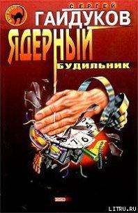 Ядерный будильник - Гайдуков Сергей