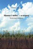 Манна с небес — в огород. Всемогущая сидерация - Бублик Борис Андреевич