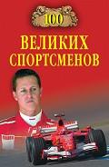 100 великих спортсменов - Малов Владимир Игоревич