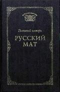 Русский мат - Ахметова Татьяна Васильевна