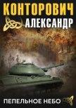 Пепельное небо - Конторович Александр Сергеевич