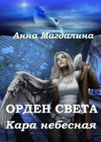 """Кара небесная (СИ) - """"Анна Магдалина"""""""