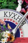 Кухня Робинзона. Рецепты блюд из дикорастущих растений и цветов - Замятина Наталья Георгиевна