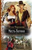 Месть богини - Фирсанова Юлия Алексеевна