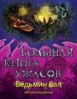 Ведьмин бал (сборник) - Ольшевская Светлана