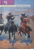 Кони, кони… - Маккарти Кормак