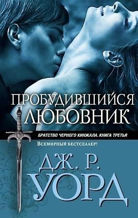 Пробудившийся любовник (Пробужденный любовник) - ljub.jpg