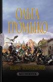 Ведьма-хранительница - Громыко Ольга Николаевна