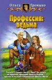Профессия: ведьма - Громыко Ольга Николаевна