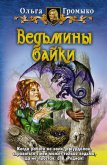Ведьмины байки - Громыко Ольга Николаевна