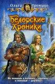 Белорские хроники.(сборник) - Громыко Ольга Николаевна