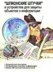 »Шпионские штучки» и устройства для защиты объектов и информации - Коллектив авторов