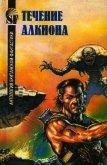 Течение Алкиона. Антология британской фантастики - Рассел Эрик Фрэнк