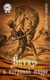 Витязь в тигровой шкуре(изд.1969 года) - Руставели Шота