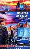 Монетка на удачу - Аренев Владимир