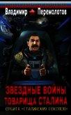 Звездные войны товарища Сталина. Орбита «сталинских соколов» - Перемолотов Владимир Васильевич