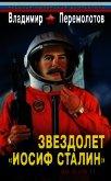 Звездолет «Иосиф Сталин». На взлет! - Перемолотов Владимир Васильевич