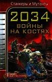 2034. Война на костях - Андронова Лора