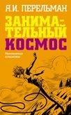 Занимательный космос. Межпланетные путешествия - Перельман Яков Исидорович