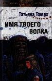 Имя твоего волка - Томах Татьяна Владимировна