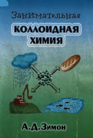 Занимательная коллоидная химия - Зимон А. Д.