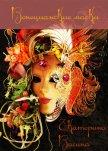 Венецианские маски (СИ) - Васина Екатерина