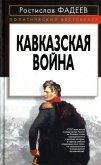 Кавказская война - Фадеев Ростислав Андреевич
