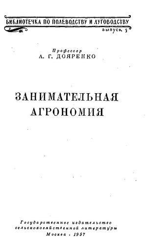 Занимательная агрономия - Дояренко Алексей Григорьевич