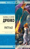 Ритуал - Дяченко Марина и Сергей
