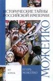 Исторические тайны Российской империи - Можейко Игорь Всеволодович