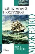 Тайны морей и островов - Можейко Игорь Всеволодович