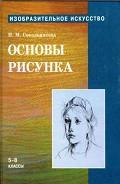 Основы рисунка для учащихся 5-8 классов - Сокольникова Наталья Михайловна