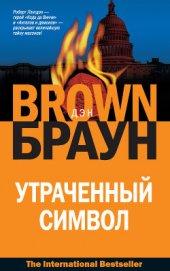 Утраченный символ - Браун Дэн