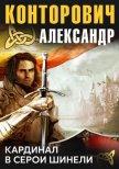 Кардинал в серой шинели - Конторович Александр Сергеевич
