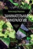 Занимательная минералогия - Ферсман Александр Евгеньевич