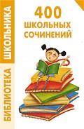 400 школьных сочинений - Комлякова Е.А.