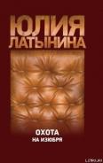 Охота на изюбря - Латынина Юлия Леонидовна