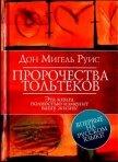 Пророчества Тольтеков - Руис Дон Мигель