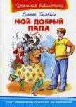 Мой добрый папа - Голявкин Виктор