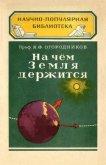 На чём Земля держится - Огородников Кирилл Федорович