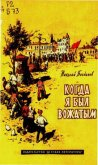 Когда я был вожатым - Богданов Николай Владимирович