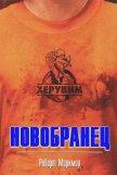 Новобранец - Маркмор Роберт
