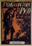 Жизнь и приключения Робинзона Крузо [В переработке М. Толмачевой, 1923 г.] - Дефо Даниэль