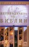 Путеводитель по Библии - Азимов Айзек