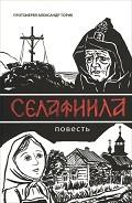 Селафиила - Протоиерей (Торик) Александр Борисович
